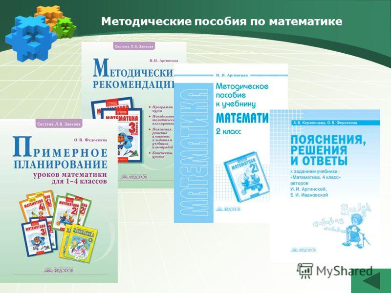 Методические пособия по математике