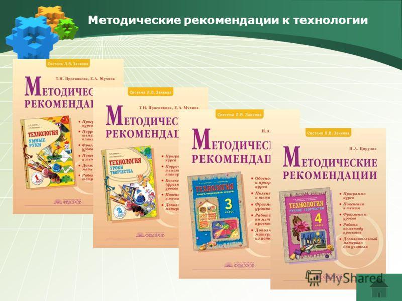 Методические рекомендации к технологии
