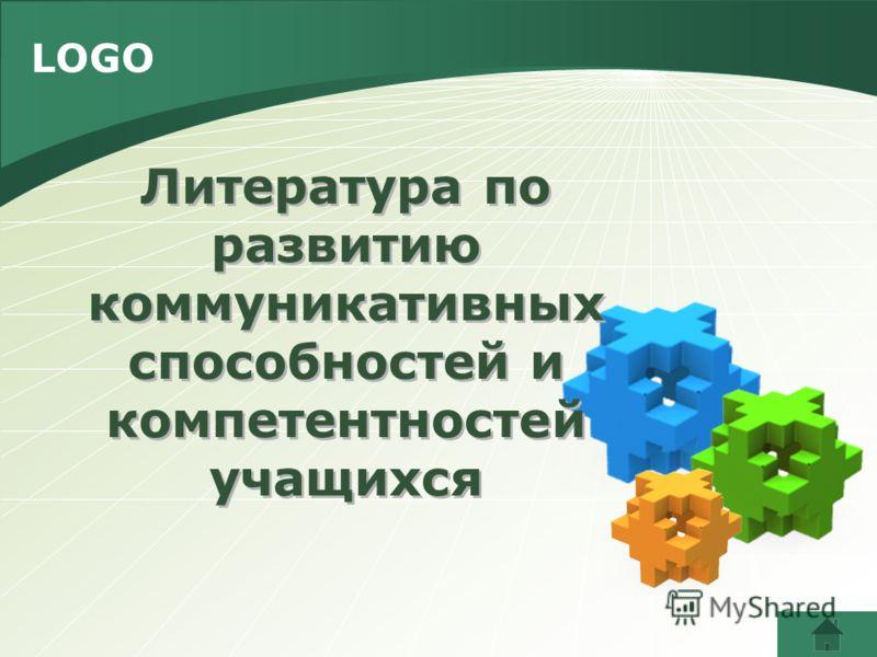 LOGO Литература по развитию коммуникативных способностей и компетентностей учащихся