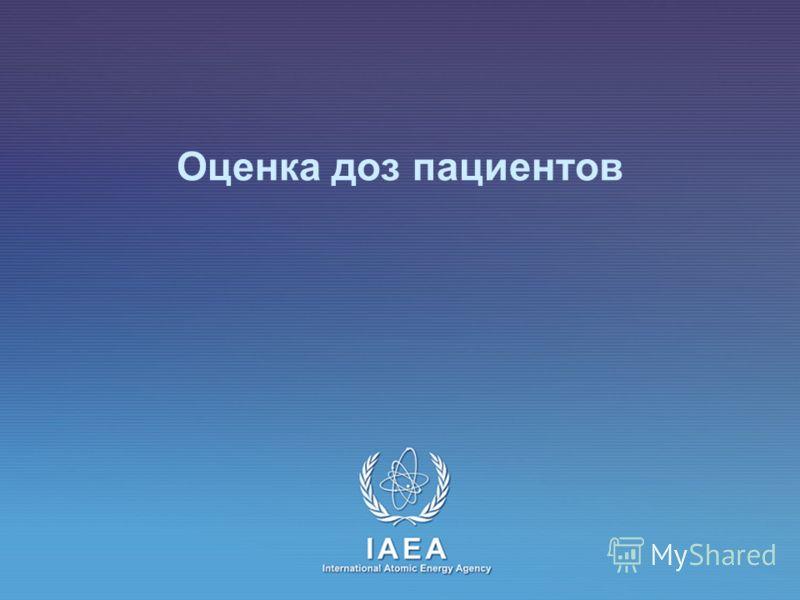 IAEA International Atomic EnerГр Agency Оценка доз пациентов