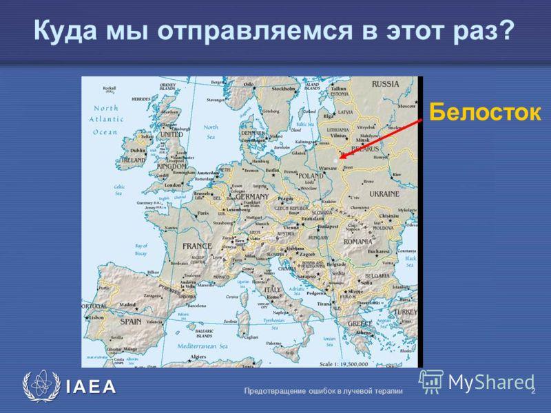 IAEA Предотвращение ошибок в лучевой терапии2 Куда мы отправляемся в этот раз? Белосток