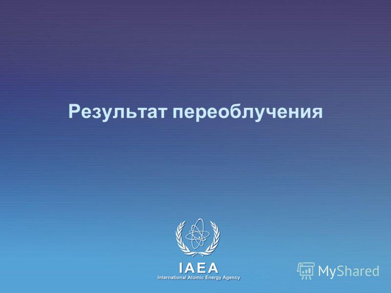 IAEA International Atomic EnerГр Agency Результат переоблучения
