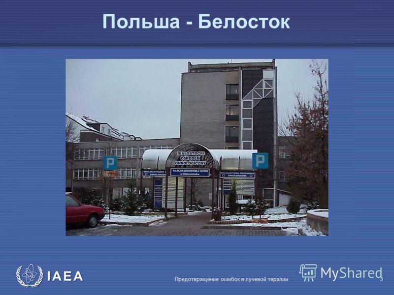 IAEA Предотвращение ошибок в лучевой терапии3 Польша - Белосток