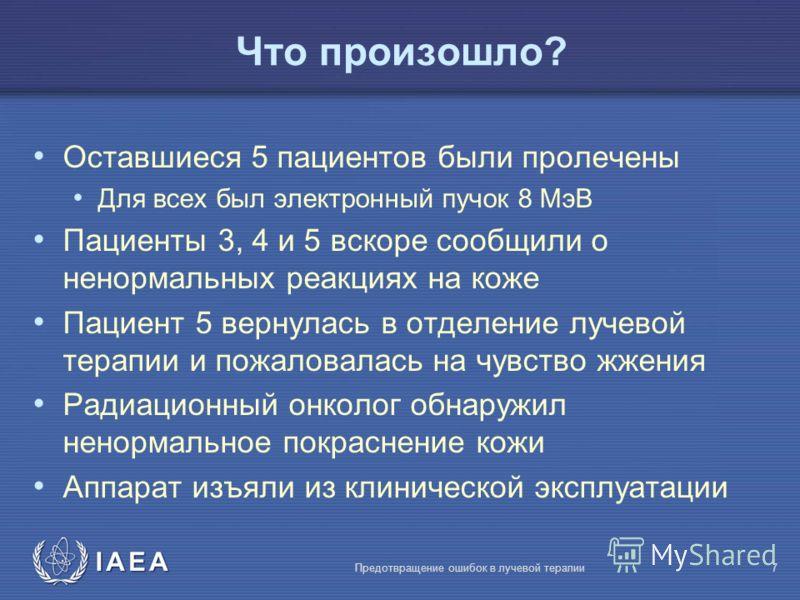 IAEA Предотвращение ошибок в лучевой терапии7 Оставшиеся 5 пациентов были пролечены Для всех был электронный пучок 8 МэВ Пациенты 3, 4 и 5 вскоре сообщили о ненормальных реакциях на коже Пациент 5 вернулась в отделение лучевой терапии и пожаловалась