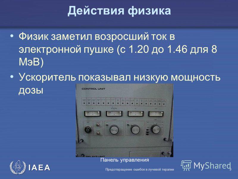 IAEA Предотвращение ошибок в лучевой терапии9 Физик заметил возросший ток в электронной пушке (с 1.20 до 1.46 для 8 MэВ) Ускоритель показывал низкую мощность дозы Панель управления Действия физика