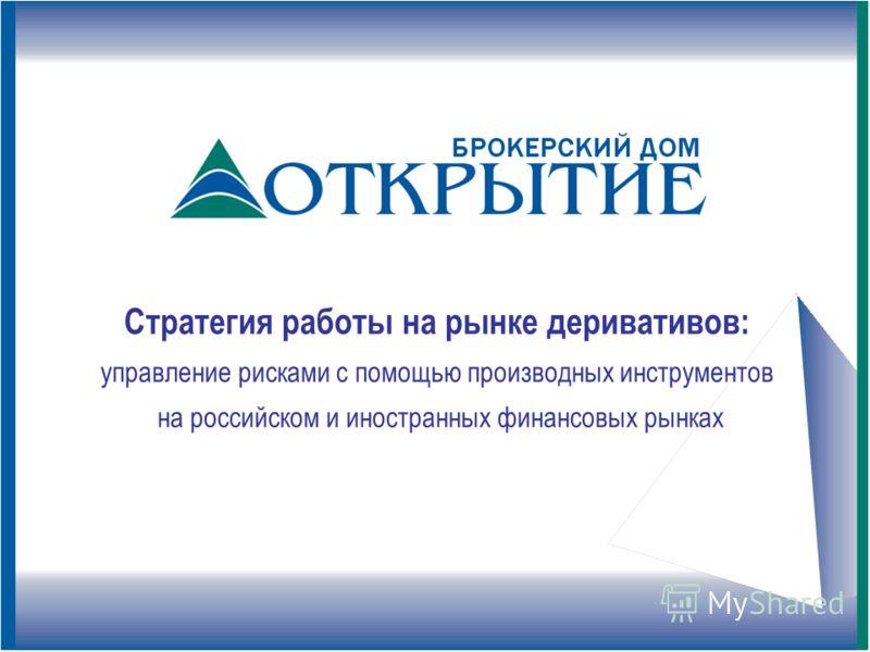 Стратегия работы на рынке деривативов: управление рисками с помощью производных инструментов на российском и иностранных финансовых рынках