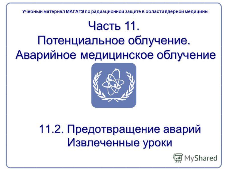 Nuclear Medicine Часть 11. Потенциальное облучение23 Аварийные ситуации Все работники отделения ядерной медицины должны быть подготовлены к действиям в аварийных ситуациях.