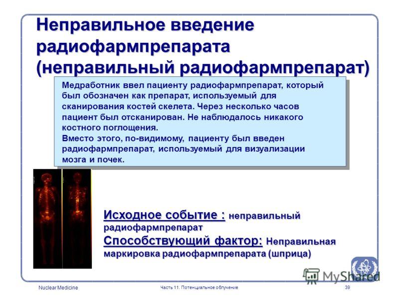 Nuclear Medicine Часть 11. Потенциальное облучение38 Дозкалибратор Уставки Относительная активность Tc-99m1.00 Co-571.19 In-1112.35 Tl-2011.76 Ga-671.12 I-1232.19 I-1311.43