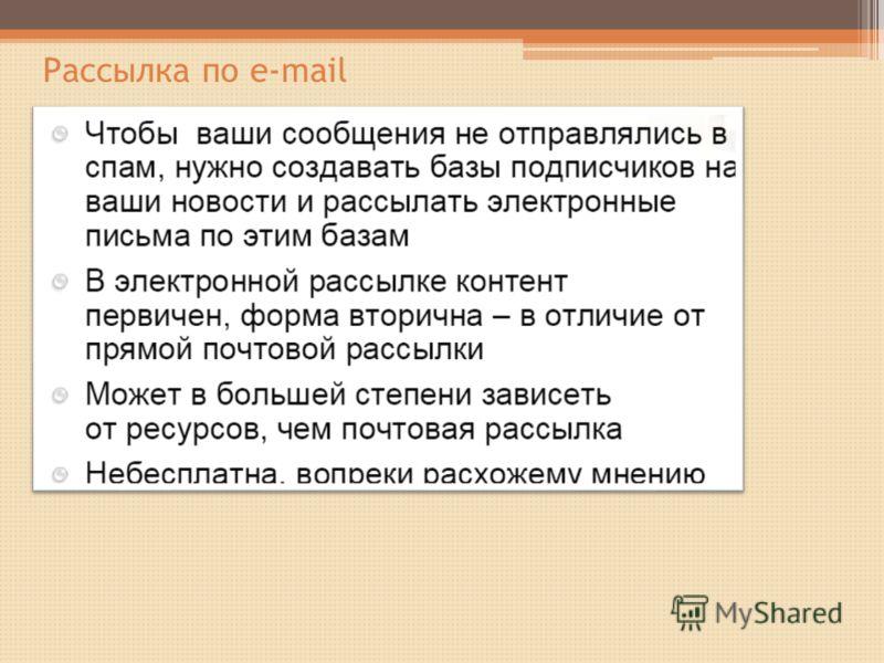 Рассылка по e-mail