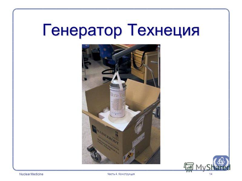 Nuclear Medicine Часть 4. Конструкция14 Генератор Технеция