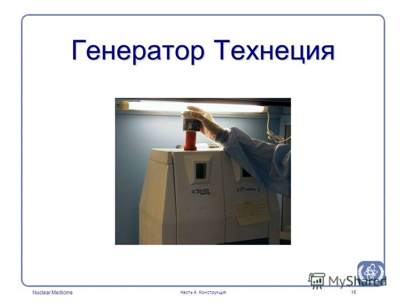 Nuclear Medicine Часть 4. Конструкция15 Генератор Технеция