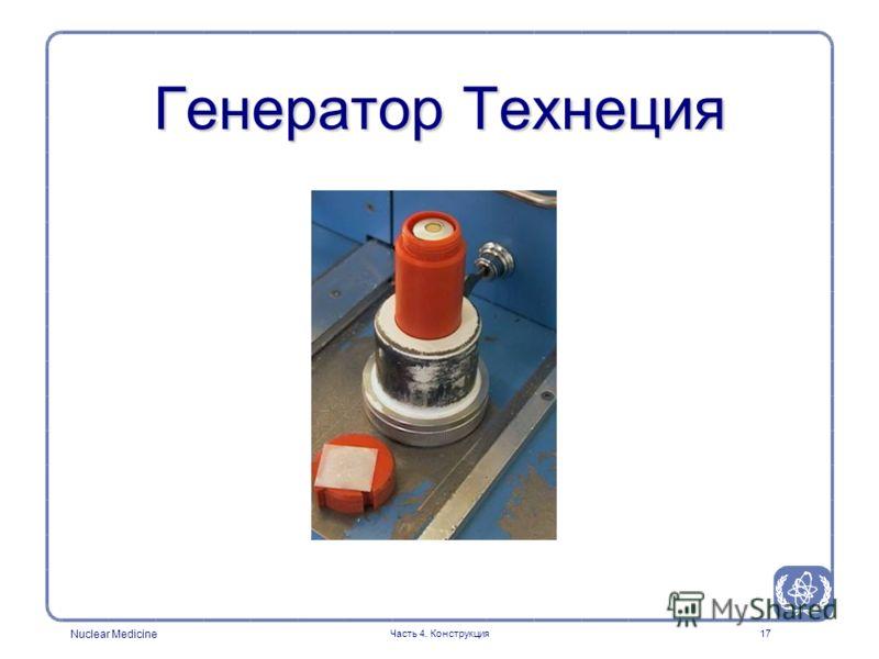 Nuclear Medicine Часть 4. Конструкция17 Генератор Технеция