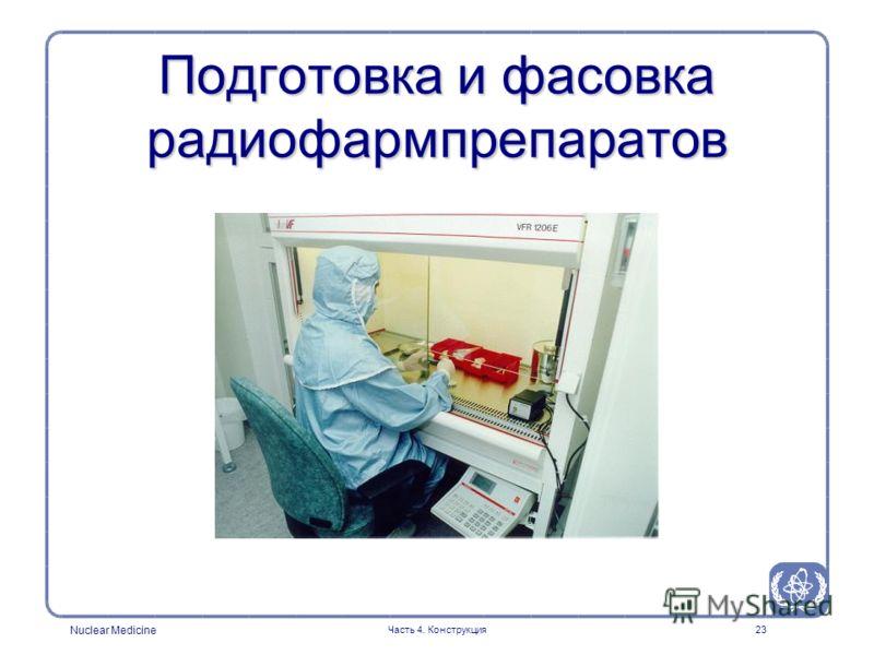 Nuclear Medicine Часть 4. Конструкция23 Подготовка и фасовка радиофармпрепаратов