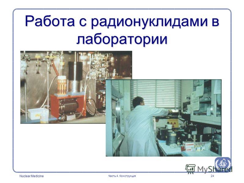 Nuclear Medicine Часть 4. Конструкция24 Работа с радионуклидами в лаборатории