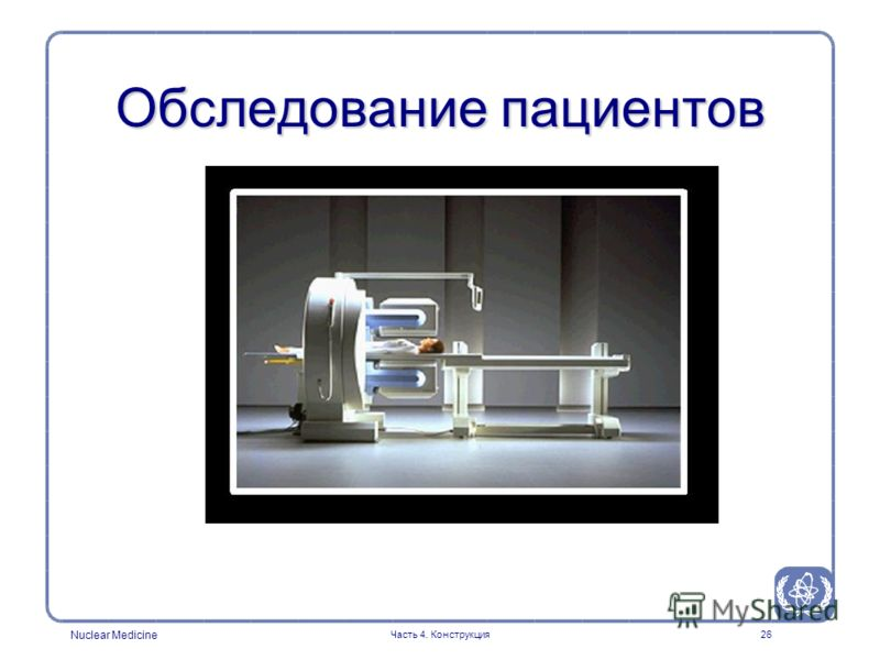Nuclear Medicine Часть 4. Конструкция26 Обследование пациентов
