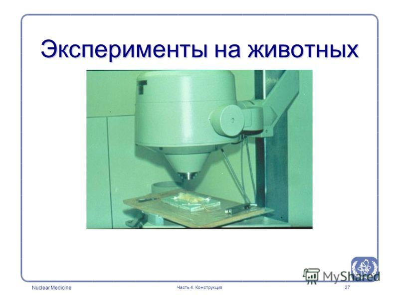 Nuclear Medicine Часть 4. Конструкция27 Эксперименты на животных