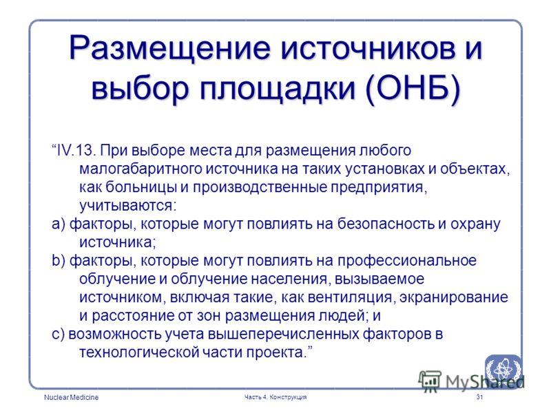 Nuclear Medicine Часть 4. Конструкция31 Размещение источников и выбор площадки (ОНБ) IV.13. При выборе места для размещения любого малогабаритного источника на таких установках и объектах, как больницы и производственные предприятия, учитываются: а)
