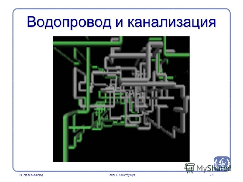 Nuclear Medicine Часть 4. Конструкция73 Водопровод и канализация sinks washing facilities patient toilets