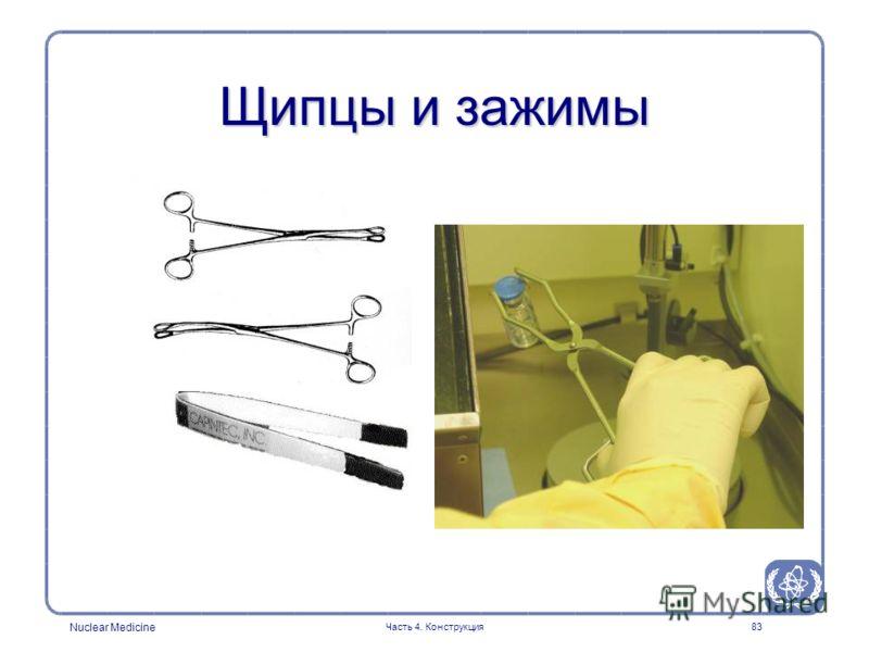 Nuclear Medicine Часть 4. Конструкция83 Щипцы и зажимы