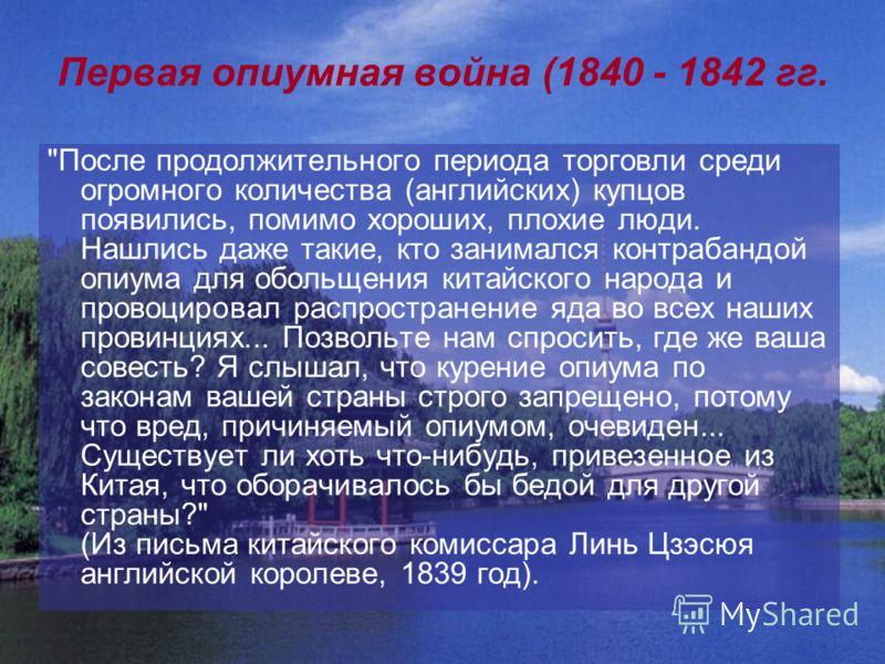 Первая опиумная война (1840 - 1842 гг.