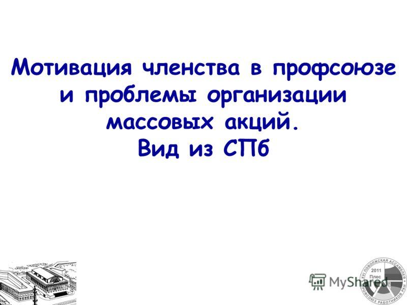 Мотивация членства в профсоюзе и проблемы организации массовых акций. Вид из СПб