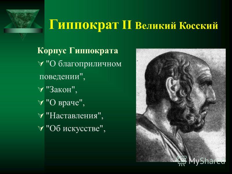 Корпус Гиппократа О благоприличном поведении, Закон, О враче, Наставления, Об искусстве, Гиппократ II Великий Косский