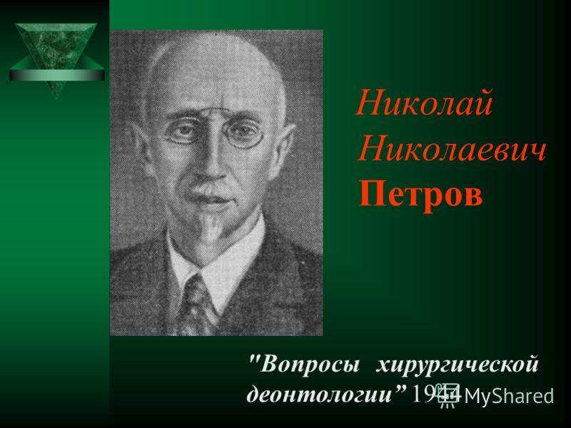 Николай Николаевич Петров Вопросы хирургической деонтологии 1944