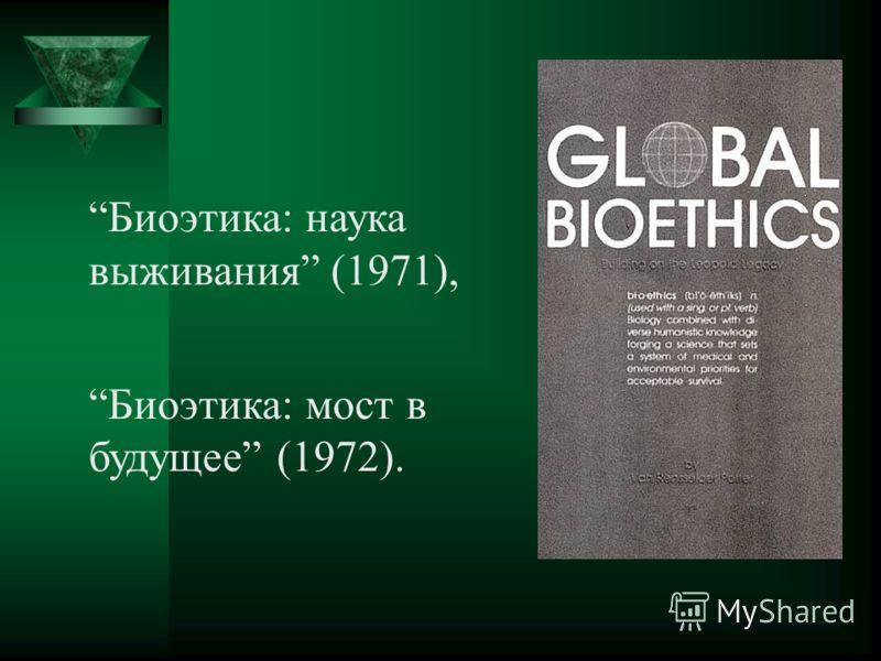 Биоэтика: наука выживания (1971), Биоэтика: мост в будущее (1972).