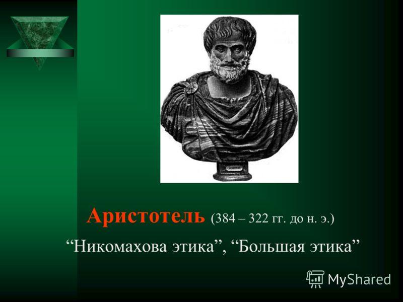 Аристотель (384 – 322 гг. до н. э.) Никомахова этика, Большая этика