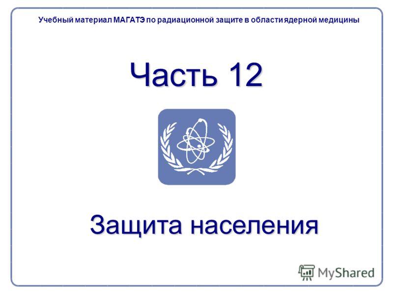 Часть 12 Учебный материал МАГАТЭ по радиационной защите в области ядерной медицины Защита населения