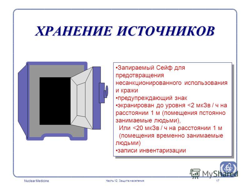 Nuclear Medicine Часть 12. Защита населения17 ХРАНЕНИЕ ИСТОЧНИКОВ Запираемый Сейф для предотвращения несанкционированного использования и кражи предупреждающий знак экранирован до уровня