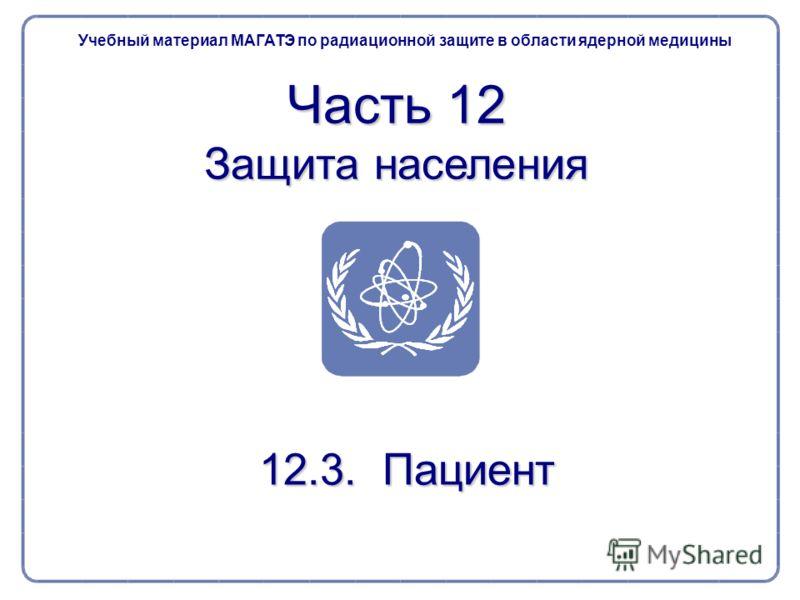 Учебный материал МАГАТЭ по радиационной защите в области ядерной медицины Часть 12 Защита населения 12.3. Пациент