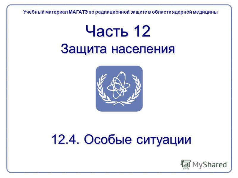 Учебный материал МАГАТЭ по радиационной защите в области ядерной медицины Часть 12 Защита населения 12.4. Особые ситуации