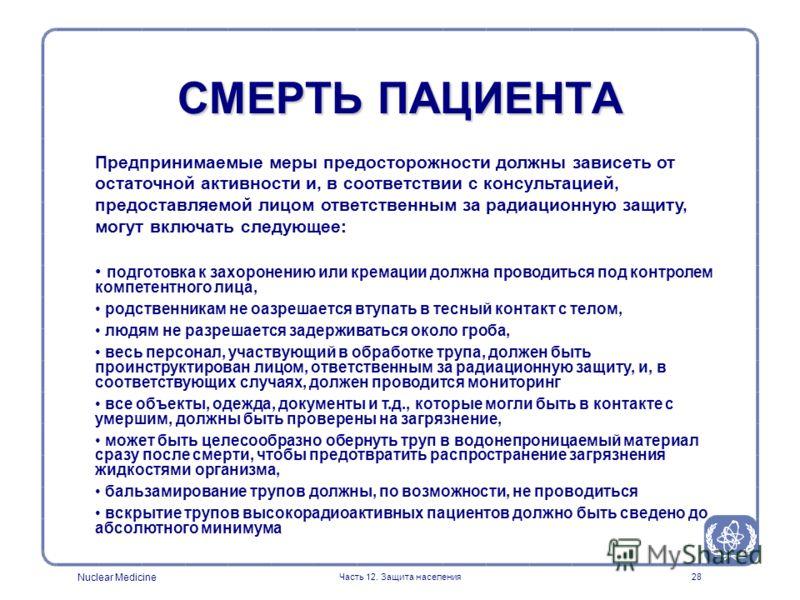 Nuclear Medicine Часть 12. Защита населения28 Предпринимаемые меры предосторожности должны зависеть от остаточной активности и, в соответствии с консультацией, предоставляемой лицом ответственным за радиационную защиту, могут включать следующее: подг