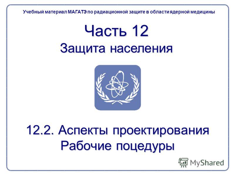 Учебный материал МАГАТЭ по радиационной защите в области ядерной медицины Часть 12 Защита населения 12.2. Аспекты проектирования Рабочие поцедуры