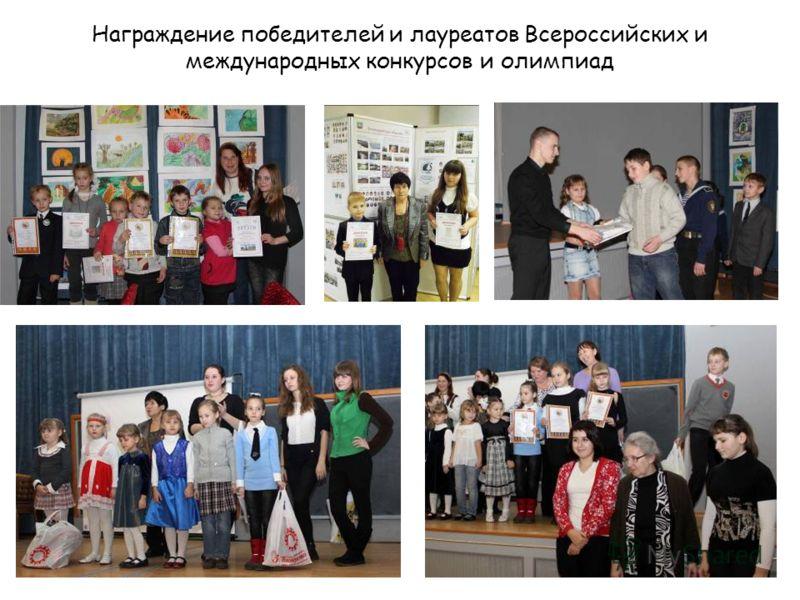 Награждение победителей и лауреатов Всероссийских и международных конкурсов и олимпиад