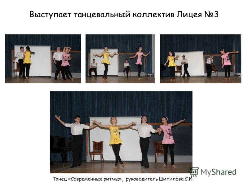 Выступает танцевальный коллектив Лицея 3 Танец «Современные ритмы», руководитель Шипилова С.И.