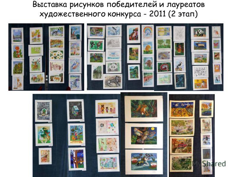 Выставка рисунков победителей и лауреатов художественного конкурса - 2011 (2 этап)