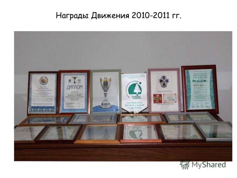 Награды Движения 2010-2011 гг.