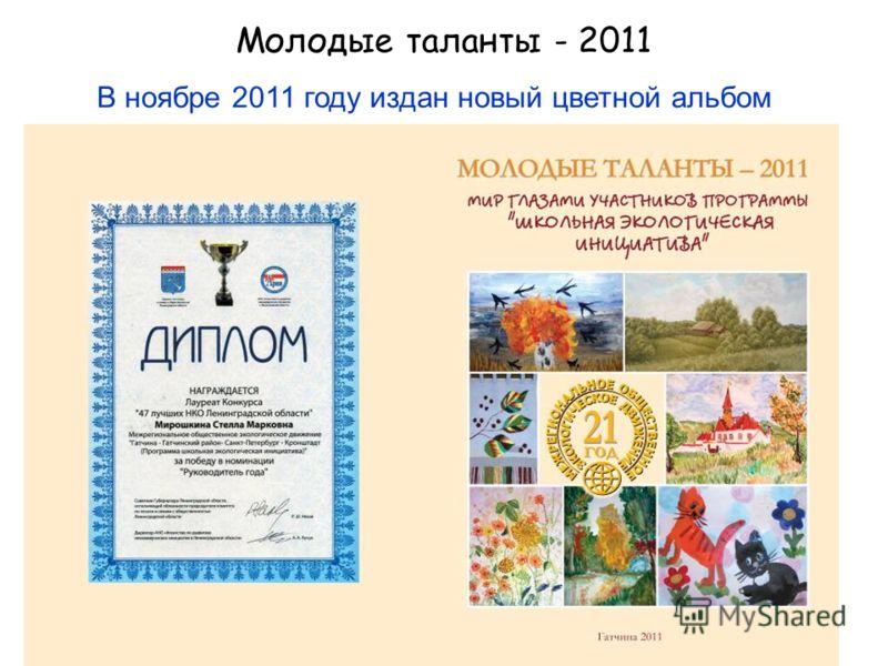 Молодые таланты - 2011 В ноябре 2011 году издан новый цветной альбом