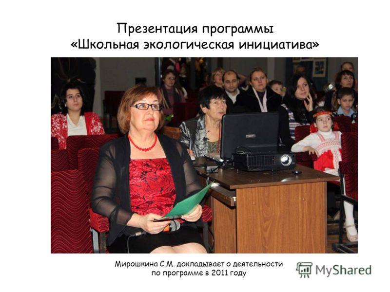 Презентация программы «Школьная экологическая инициатива» Мирошкина С.М. докладывает о деятельности по программе в 2011 году