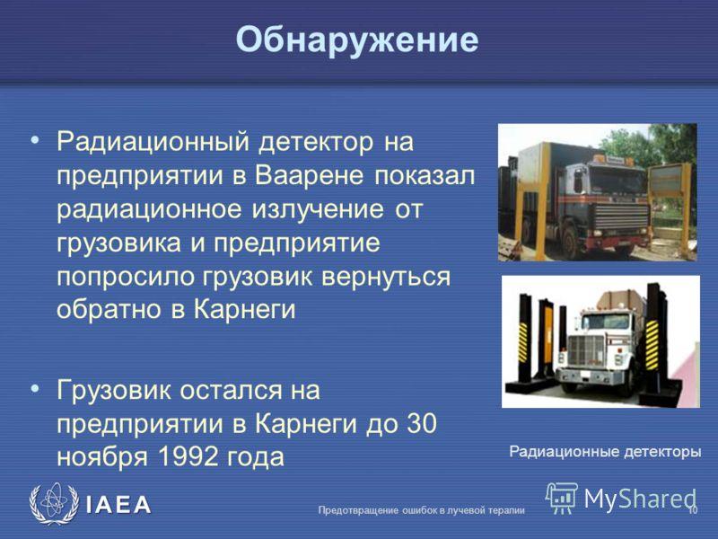 IAEA Предотвращение ошибок в лучевой терапии10 Радиационный детектор на предприятии в Ваарене показал радиационное излучение от грузовика и предприятие попросило грузовик вернуться обратно в Карнеги Грузовик остался на предприятии в Карнеги до 30 ноя