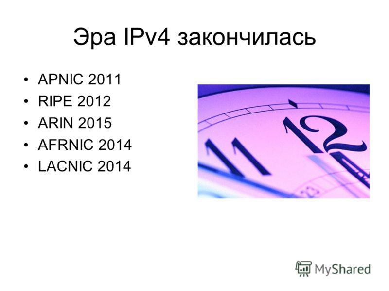 Эра IPv4 закончилась APNIC 2011 RIPE 2012 ARIN 2015 AFRNIC 2014 LACNIC 2014