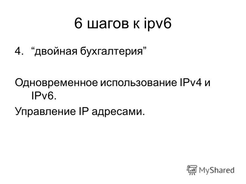 6 шагов к ipv6 4.двойная бухгалтерия Одновременное использование IPv4 и IPv6. Управление IP адресами.