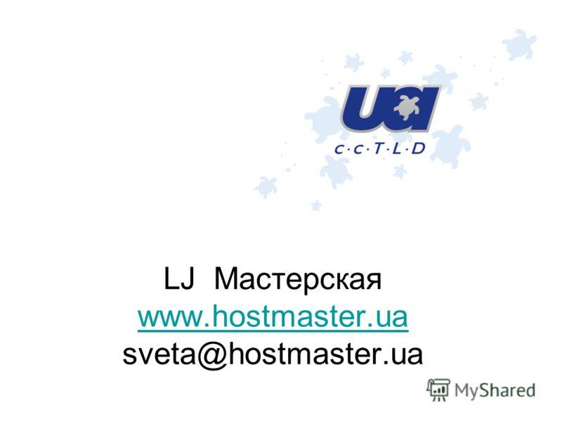 LJ Мастерская www.hostmaster.ua sveta@hostmaster.ua www.hostmaster.ua