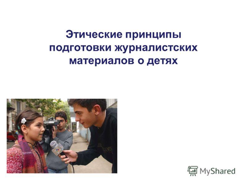 Этические принципы подготовки журналистских материалов о детях