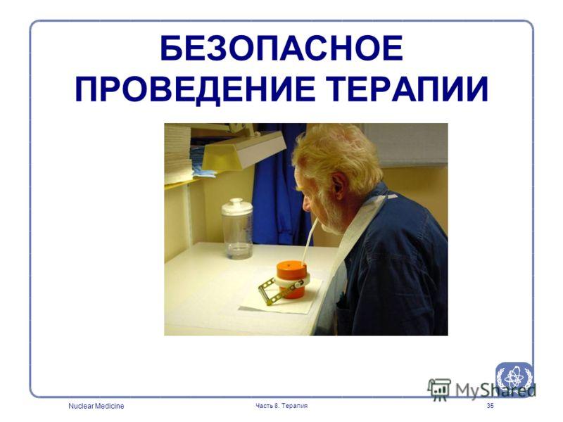 Nuclear Medicine Часть 8. Терапия35 БЕЗОПАСНОЕ ПРОВЕДЕНИЕ ТЕРАПИИ