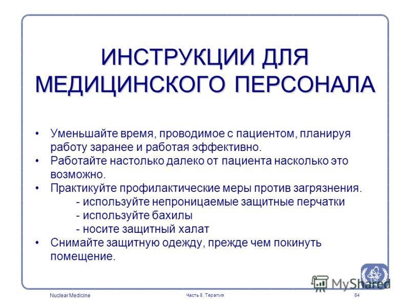 Nuclear Medicine Часть 8. Терапия64 Уменьшайте время, проводимое с пациентом, планируя работу заранее и работая эффективно. Работайте настолько далеко от пациента насколько это возможно. Практикуйте профилактические меры против загрязнения. - использ