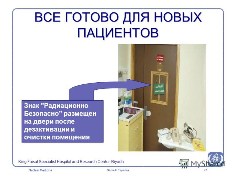 Nuclear Medicine Часть 8. Терапия72 ВСЕ ГОТОВО ДЛЯ НОВЫХ ПАЦИЕНТОВ Знак Радиационно Безопасно размещен на двери после дезактивации и очистки помещения King Faisal Specialist Hospital and Research Center, Riyadh