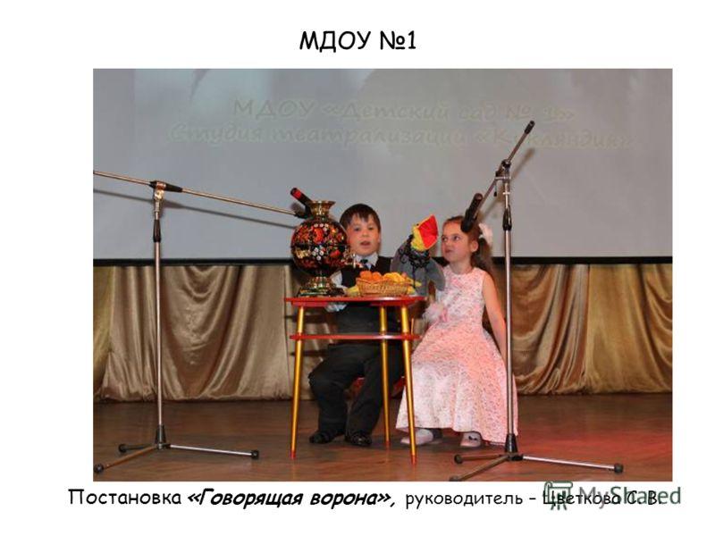 МДОУ 1 Постановка «Говорящая ворона», руководитель – Цветкова С. В.